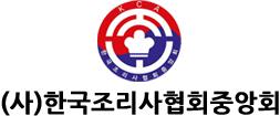 사단법인 한국조리사협회중앙회